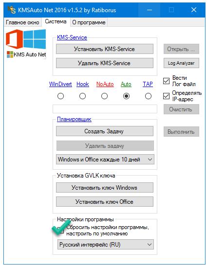 Скачать КМС-активатор Windows 10