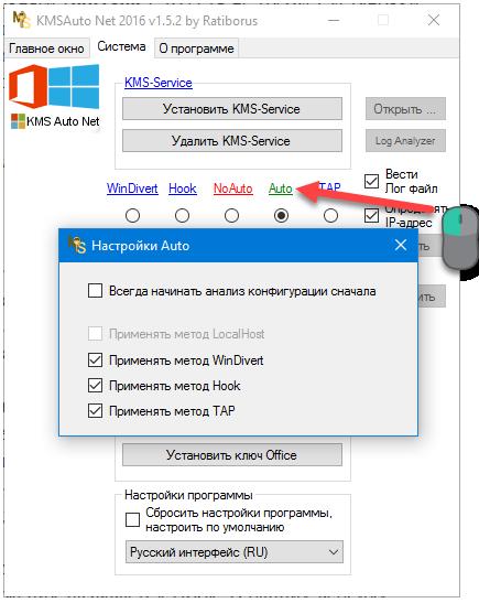 Как пользоваться KMSAuto Net